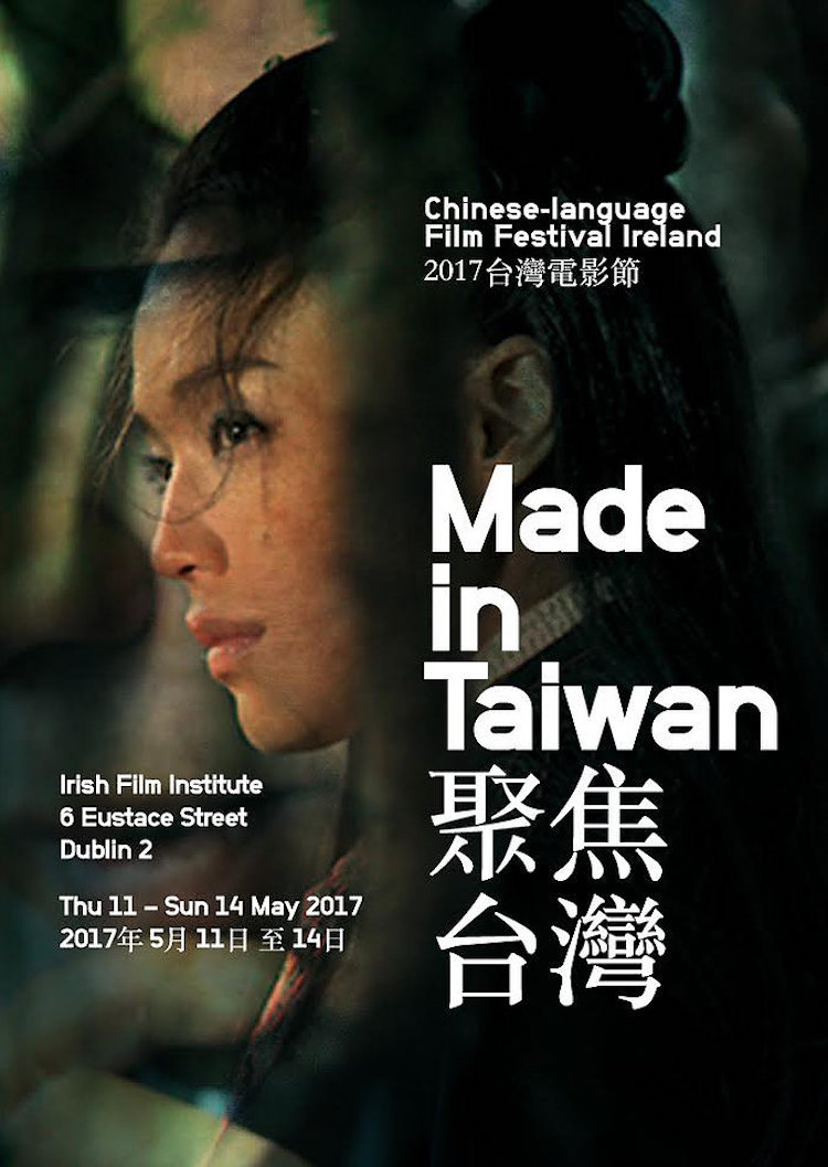 Made in Taiwan poster